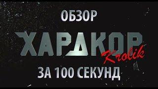 Хардкор - Обзор за 100 секунд