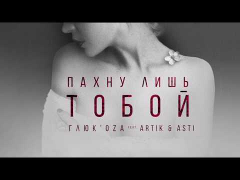 ГлюкoZa feat. Artik&Asti - Пахну лишь тобой/ (Official Audio, Премьера 2017)