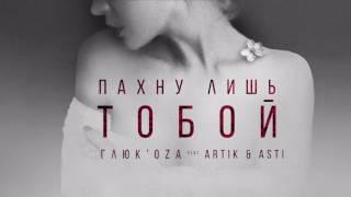 Скачать Глюк OZa Feat Artik Asti Пахну лишь тобой Official Audio Премьера 2017