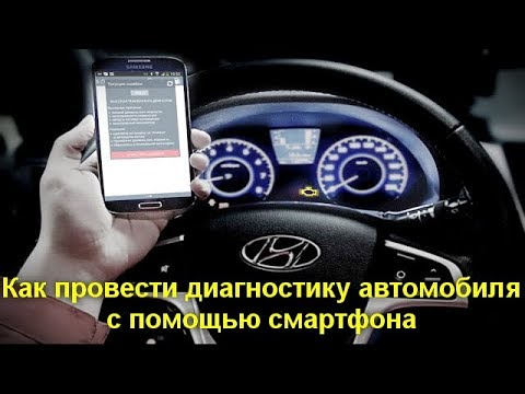Как самому сделать диагностику автомобиля с помощью смартфона самому