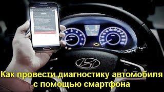Как провести диагностику автомобиля с помощью смартфона своими руками