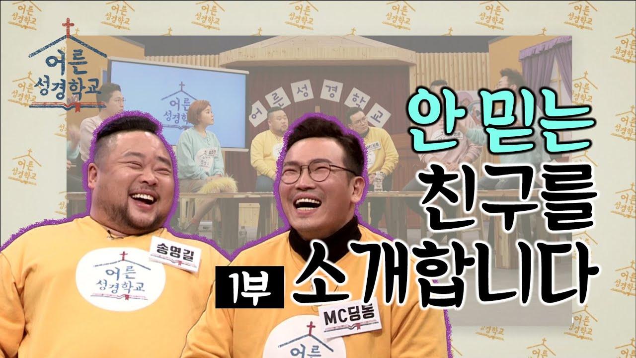 친구초청잔치에 초대된 MC딩동과 송영길│어른성경학교 12회