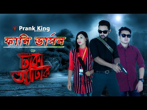 Dhaka Attack | ঢাকা অ্যাটাক | Funny Version | Funny Tribute By Prank King Entertainment