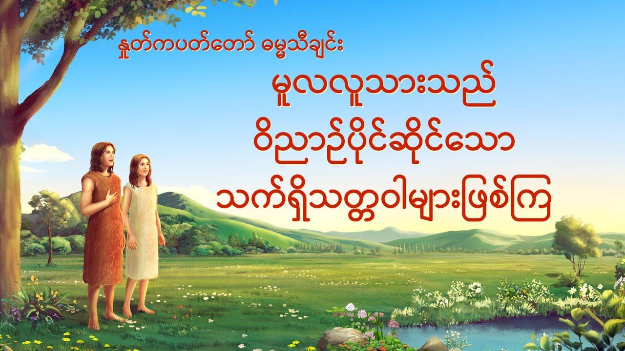 Myanmar Gospel Music With Lyrics (မူလလူသားသည် ဝိညာဉ်ပိုင်ဆိုင်သော သက်ရှိသတ္တဝါများဖြစ်ကြ)