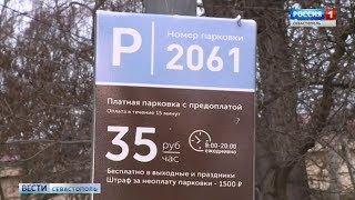 Штрафы за неоплату парковки в центре Севастополя придут водителям через 2 месяца