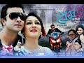 Bangla New Movie 2014 Purnodoirgho Prem Kahini By Shakib Khan & Joya ...
