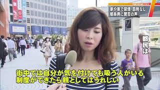 東京都の「子どもの受動喫煙防止条例」が施行 罰則なし