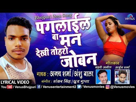 Ajay Sharma | Paglail Ba Mann Dekhi Toharo Joban - LYRICAL VIDEO | Anshu Bala | Bhojpuri Item Songs