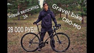 Вело/ Новый Gravel bike за 28 000 рублей (обзор)