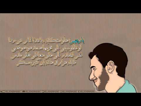 و الأغنية دى حرام ( Remix )