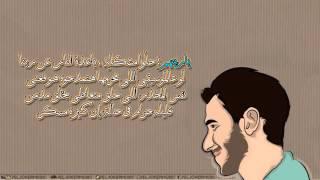 و الأغنية دى حرام remix