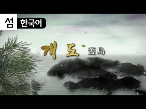 개도 (한국의 섬/여수 섬여행6) Korea Island Travel (Yeosu) Gae-island 蓋島