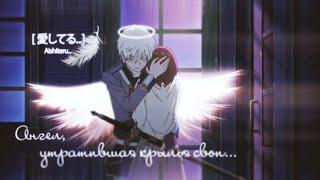 Грустный аниме клип [Crossover] - Ангел, утратившая крылья свои...