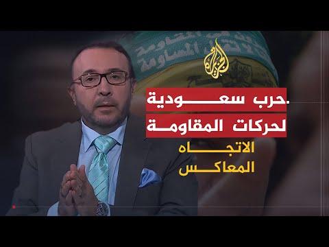 الاتجاه المعاكس - لماذا تعادي السعودية حركات المقاومة الفلسطينية؟  - نشر قبل 7 ساعة