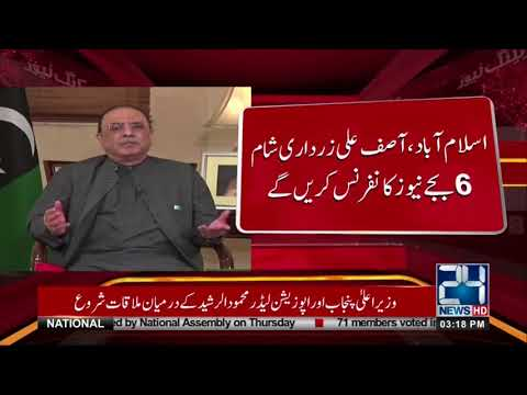 Asif Zardari To Address A Press Conference Today | 25th May 2018