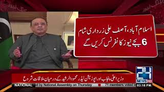 Asif Zardari to address a press conference today | 24 News HD