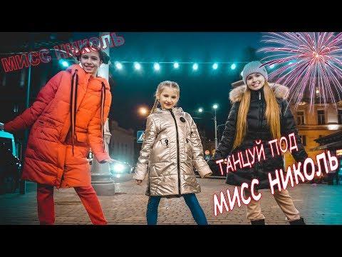 Танцуй под Мисс Николь (ПРЕМЬЕРА КЛИПА 2019) Пародия Бузова - Танцуй под Бузову
