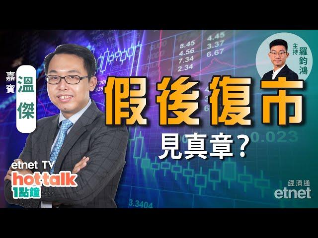 溫傑:安心放假🌕假後再戰❓賭股、車股點部署❓#賭股 #汽車股 #溫傑