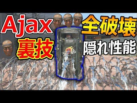 【CoD:BO4】Ajaxの裏技!! 隠れ性能 [無効&破壊]が最強過ぎたw『トルクの盾おやじ 雑魚!?』【実況者ジャンヌ】