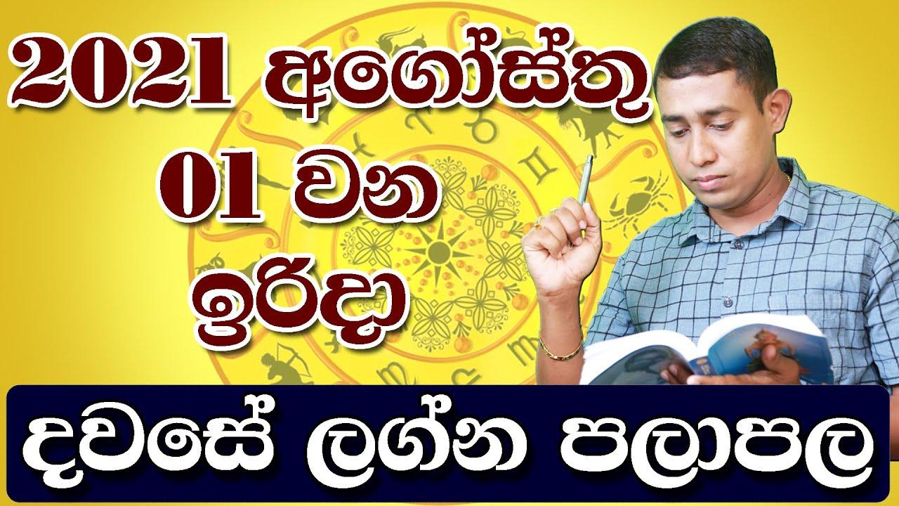 Daily Horoscope Sinhala | Lagna palapala August 01 | Ada Lagna Palapala Sinhala Astrology