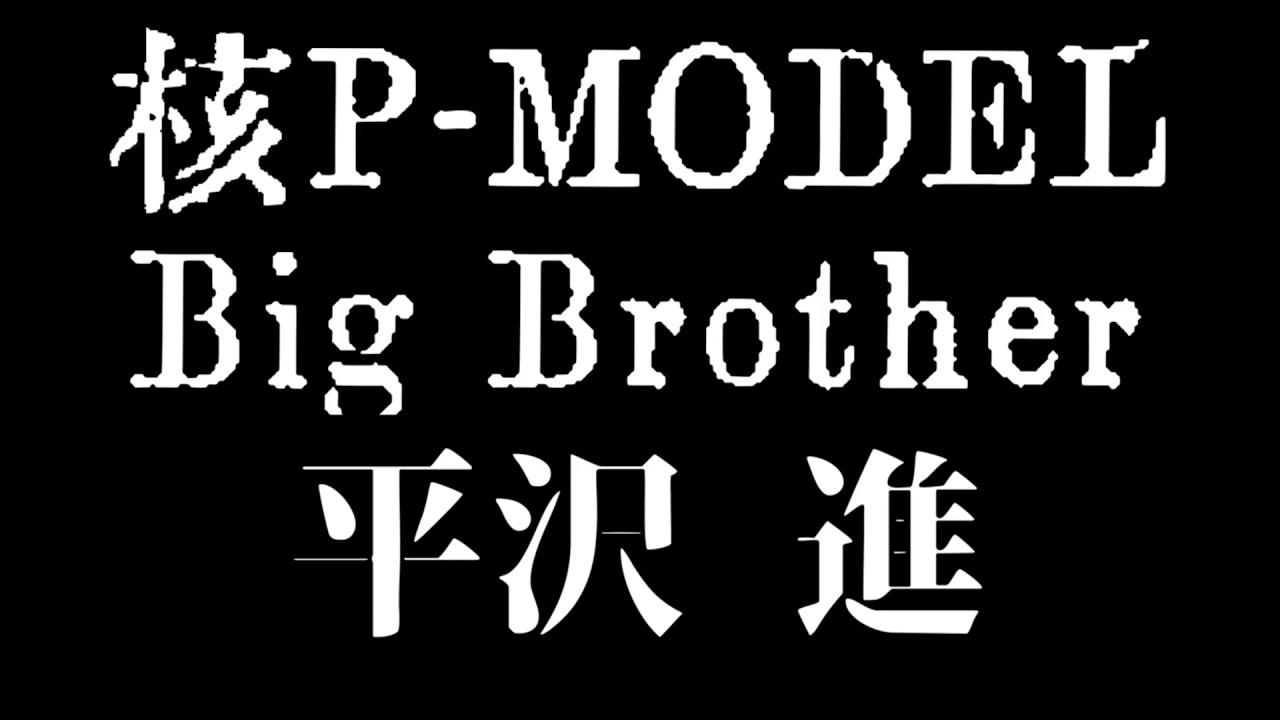 平沢 進 big brother
