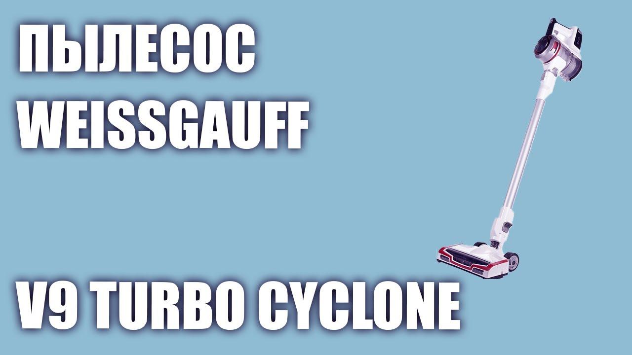 Пылесос Weissgauff V9 Turbo Cyclone