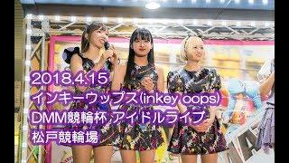 2018/04/15 インキーウップス(inkey oops) 松戸競輪場 第5回DMM競輪杯 ...