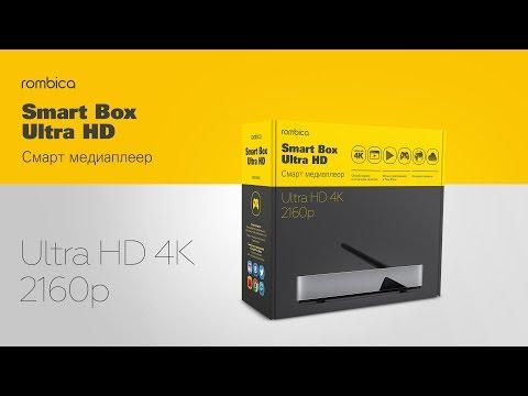 4K Медиаплеер Rombica Smart Box Ultra HD.  Промо