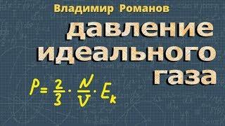 ДАВЛЕНИЕ ИДЕАЛЬНОГО ГАЗА термодинамика 10 класс