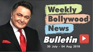 Bollywood Weekend Hindi News | 30 July - 4 August 2018 | Bollywood Latest News and Gossips