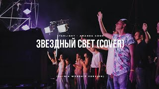 Скиния//Worship - «Звездный свет» (Amanda Cook - Starlight Cover)