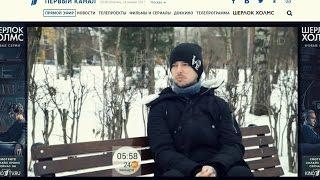 СЮЖЕТ ПРО ВЕЧНОГО НА ПЕРВОМ КАНАЛЕ (эфир от 24.01.2017)