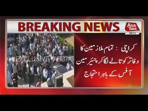 Karachi: Inter-board Employees Protest Outside Chairman Office
