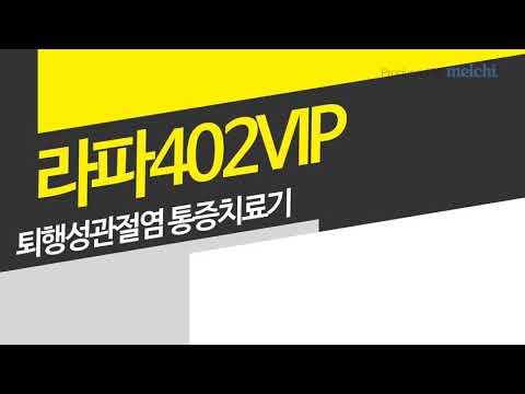 [굿모닝월드 라파402VIP] 퇴행성관절염 통증치료용 의료기