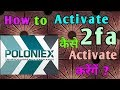 How to Activate 2FA in POLONIEX || 2FA कैसे एक्टिवटे करें || Google Authentication in Poloniex
