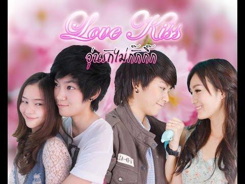 นิยาย Love Kiss วุ่นรักไม่กั๊กกิ๊ก (เรื่องย่อ & แนะนำตัว)