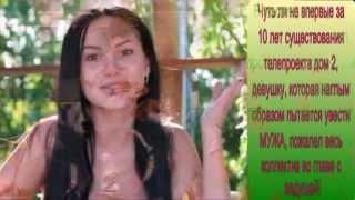 Письмо Татьяны Охулковой. Двуличные стервы нынче в цене?! Дом 2 от 12.01.2015