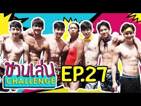 Waterboyy the Series ขอฟินน้ำกระจาย | ชวนเล่น Challenge EP.27
