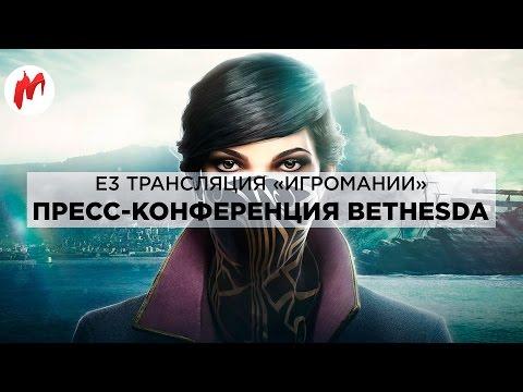e3-2016- -Конференция-bethesda-с-комментариями-«Игромании»