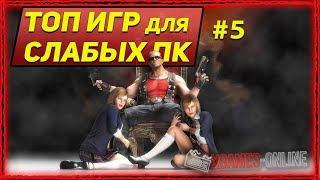 ТОП 10 игр для слабых ПК #5