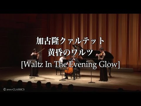 加古隆クァルテット『黄昏のワルツ [Takashi Kako Quartet / Waltz In The Evening Glow]』