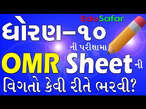 How to Fill details of SSC OMR Sheet.