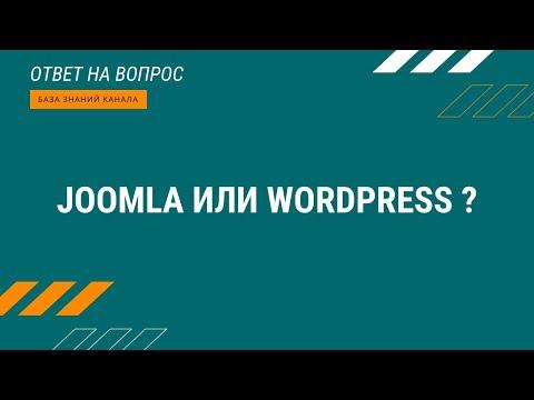 Joomla или Wordpress?