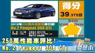 250萬性能車評比!No 2 Peugeot 308 GTi《夢想街57號精華》20180420