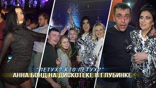 """""""Петух? Кто петух?"""", – Анна Бонд на дискотеке в глубинке"""