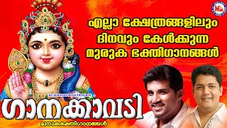 എല്ലാ ക്ഷേത്രങ്ങളിലും ദിനവും കേൾക്കുന്ന മുരുകഭക്തിഗാനങ്ങൾ   Sree Murugan Songs Malayalam
