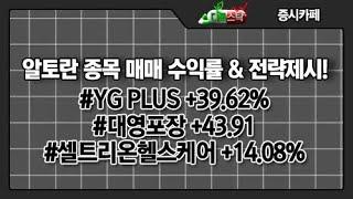 알토란 종목 매매 수익률&전략제시! #YG PLUS +39.62% #대영포장 +43.91% #셀트리온…
