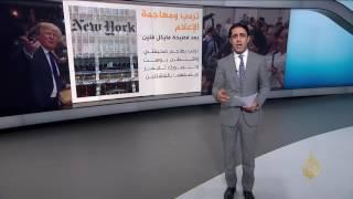 ترمب ووسائل الإعلام.. حرب مفتوحة