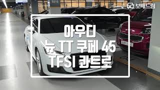 2016 아우디 뉴 TT 쿠페 45 TFSI 콰트로