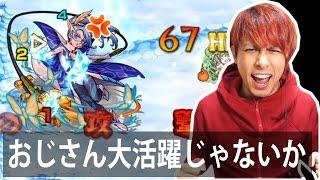【モンスト】新降臨「水無月あげは」初見チャレンジ!!ココはダイナが出る!?【ぎこちゃん】